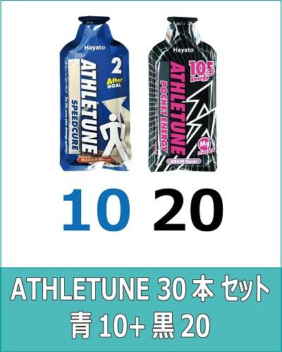 ATHLETUNE_青10黒20(計30本)セット