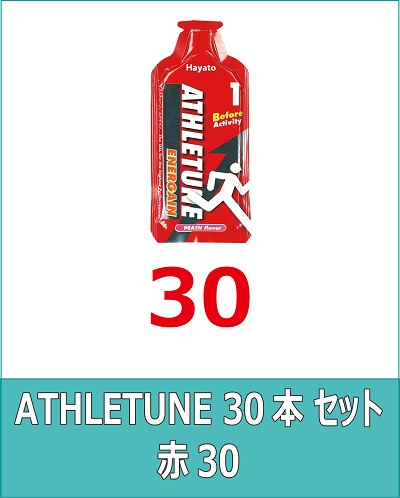 ATHLETUNE_ENERGAIN赤30本セット