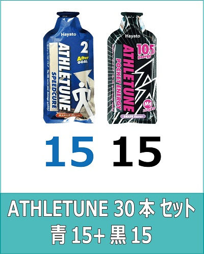 ATHLETUNE_青15黒15(計30本)セット