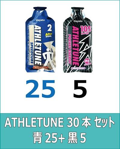 ATHLETUNE_青25黒5(計30本)セット