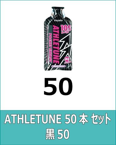 ATHLETUNE_ポケットエナジー_黒50本セット
