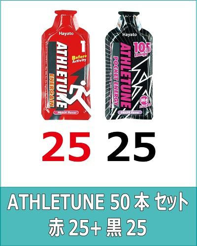 ATHLETUNE_赤25黒25(計50本)セット