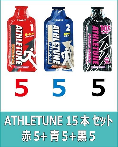 ATHLETUNE_赤5青5黒5(全部お試し)セット