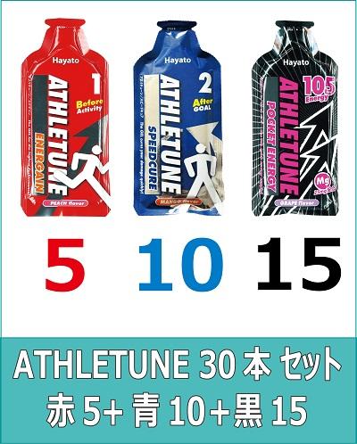 ATHLETUNE_赤5青10黒15(計30本)セット