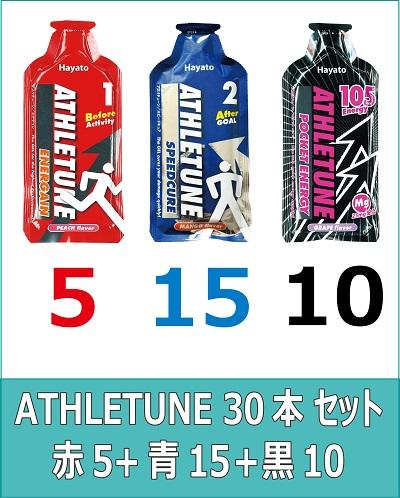 ATHLETUNE_赤5青15黒10(計30本)セット