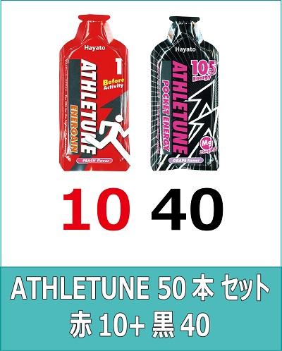 ATHLETUNE_赤10黒40(計50本)セット