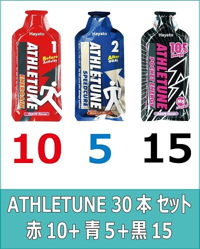 ATHLETUNE_赤10青5黒15(計30本)セット