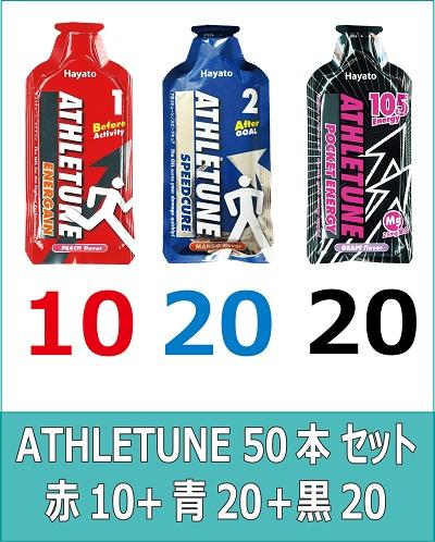 ATHLETUNE_赤10青20黒20(計50本)セット