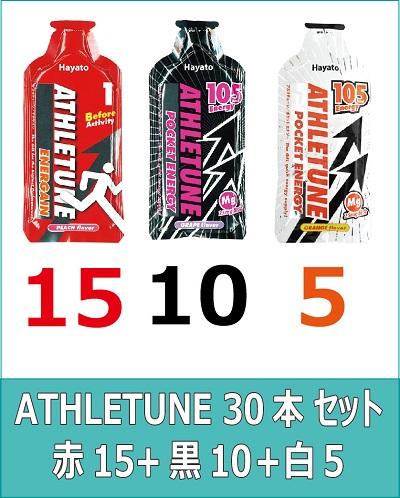 ATHLETUNE_赤15黒10白5(計30本)セット