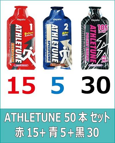 ATHLETUNE_赤15青5黒30(計50本)セット