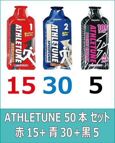 ATHLETUNE_赤15青30黒5(計50本)セット