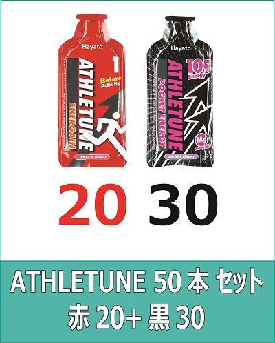 ATHLETUNE_赤20黒30(計50本)セット