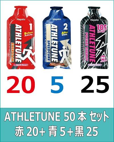 ATHLETUNE_赤20青5黒25(計50本)セット