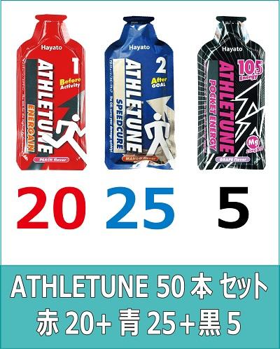 ATHLETUNE_赤20青25黒5(計50本)セット