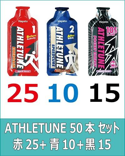 ATHLETUNE_赤25青10黒15(計50本)セット