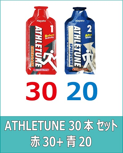 ATHLETUNE_赤30青20(計50本)セット