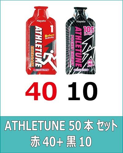 ATHLETUNE_赤40黒10(計50本)セット