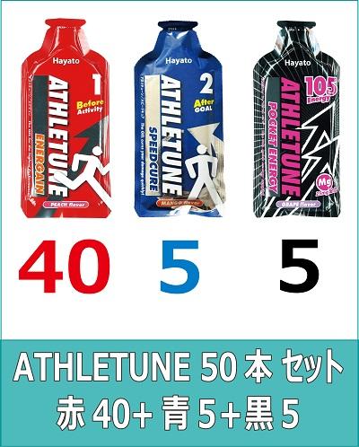 ATHLETUNE_赤40青5黒5(計50本)セット