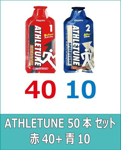 ATHLETUNE_赤40青10(計50本)セット
