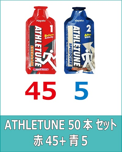 ATHLETUNE_赤45青5(計50本)セット