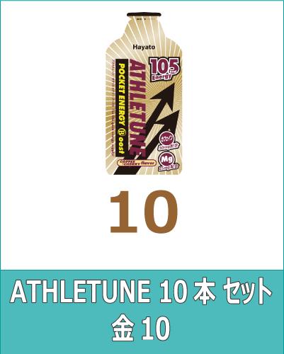 ATHLETUNE_ポケットエナジー_ブースト金10本セット(予約販売中)