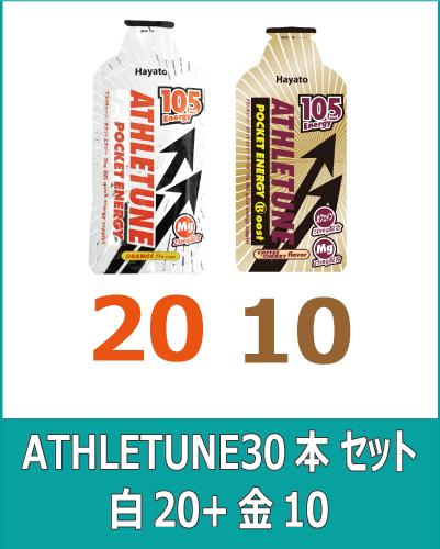 ATHLETUNE_白20金10(計30本)セット(予約販売中)