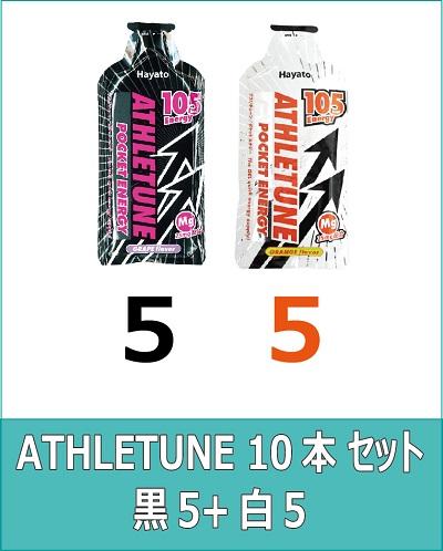 ATHLETUNE_黒5白5(計10本)セット