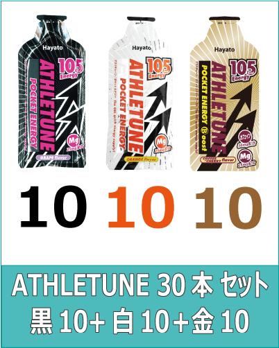 ATHLETUNE_黒10白10金10(計30本)セット(予約販売中)