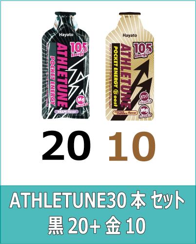 ATHLETUNE_黒20金10(計30本)セット(予約販売中)