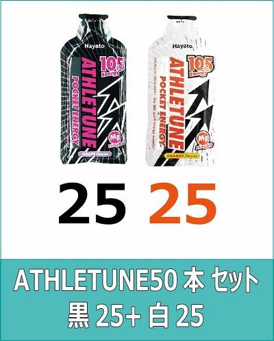 ATHLETUNE_黒25白25(計50本)セット