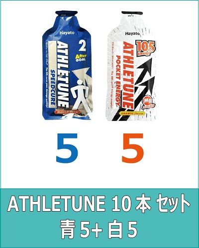 ATHLETUNE_青5白5(計10本)セット