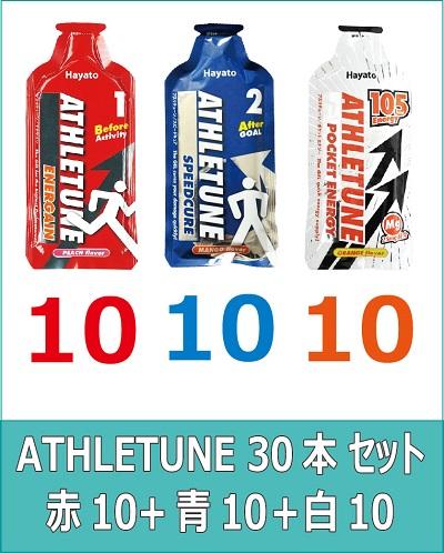 ATHLETUNE_赤10青10白10(計30本)セット