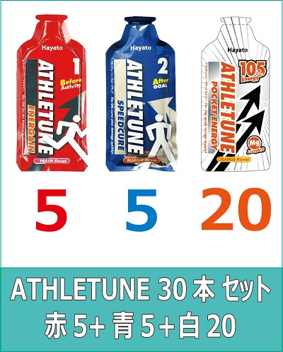 ATHLETUNE_赤5青5白20(計30本)セット