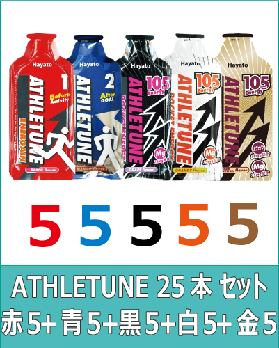 ATHLETUNE_赤5青5黒5白5金5(全部お試し25本)(予約販売中)