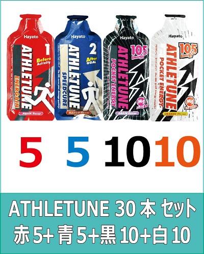 ATHLETUNE_赤5青5黒10白10(計30本)セット