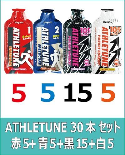 ATHLETUNE_赤5青5黒15白5(計30本)セット