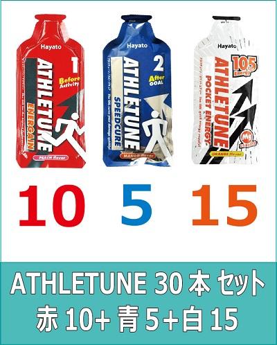 ATHLETUNE_赤10青5白15(計30本)セット