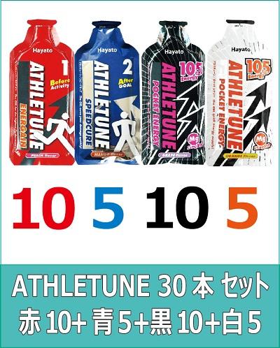 ATHLETUNE_赤10青5黒10白5(計30本)セット