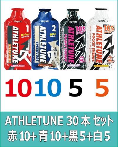 ATHLETUNE_赤10青10黒5白5(計30本)セット