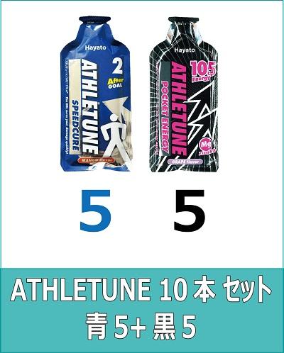 ATHLETUNE_青5黒5(計10本)セット