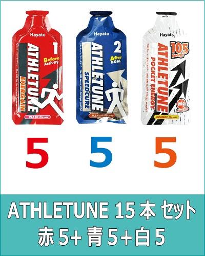 ATHLETUNE_赤5青5白5(お試し_白)セット