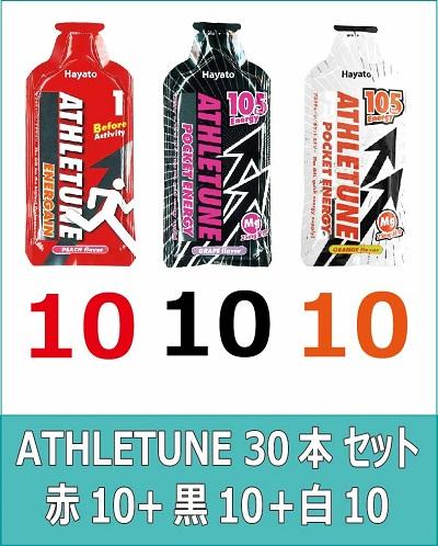 ATHLETUNE_赤10黒10白10(計30本)セット