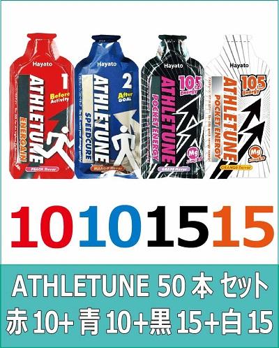 ATHLETUNE_赤10青10黒15白15(計50本)セット