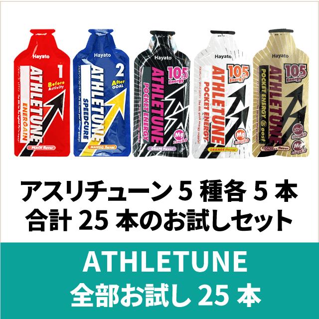 ATHLETUNE_5種類全部お試しセット