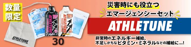 エマージェンシーセット(災害セット)ATHLETUNE_白と黒POCKET ENERGY 30本組