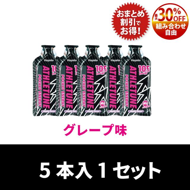 ATHLETUNE_黒POCKET ENERGY(5本1セット)