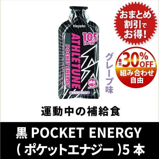 アスリチューンATHLETUNE黒POCKET ENERGY(5本1セット)