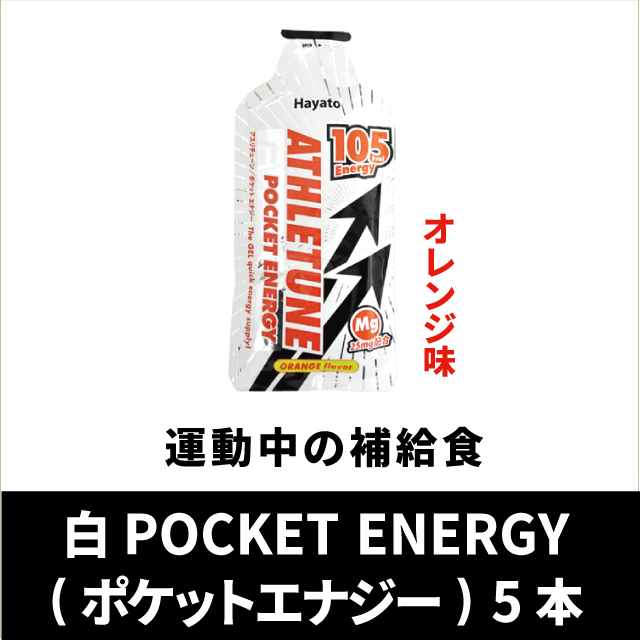 ATHLETUNE_白POCKET ENERGY(5本1セット)