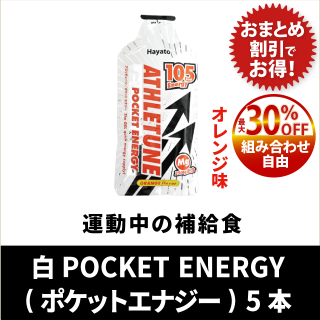 アスリチューンATHLETUNE白POCKET ENERGY