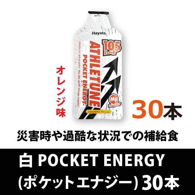 エマージェンシーセット(災害セット)ATHLETUNE_白POCKET ENERGY 30本組